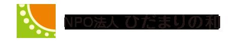 NPO法人ひだまりの和のロゴ