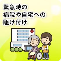 緊急時の病院や自宅への駆け付け