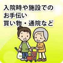 入院時や施設でのお手伝いをしてほしい。買い物・通院など